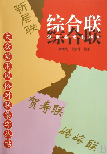 9787535632326: Practical Custom Poetic Couplet Copybook of Calligraphy - Comprehensive Couplets (Chinese Edition)