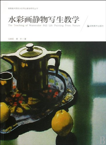 9787535633828: Teaching of Watercolor and Still Life Sketch (Chinese Edition)