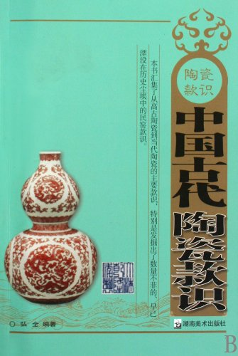9787535634238: Chinese Ancient Pottery and Porcelain Symbols (Chinese Edition)