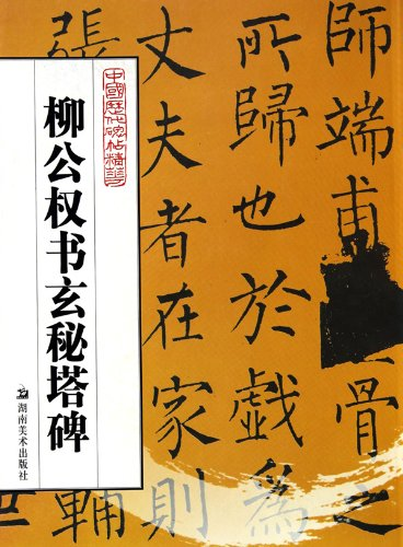9787535634627: Xuanmi Tower Inscriptions by Liu Gongquan (Chinese Edition)