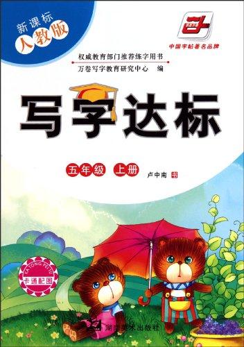 Writing standards (5 on the New Curriculum PEP)(Chinese Edition): LU ZHONG NAN