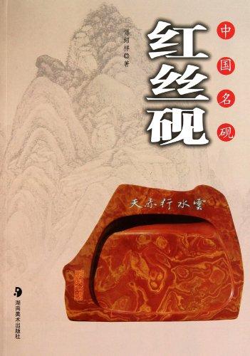 9787535639219: Well-known Chinese inkstone:red silk inkstone (Chinese Edition)