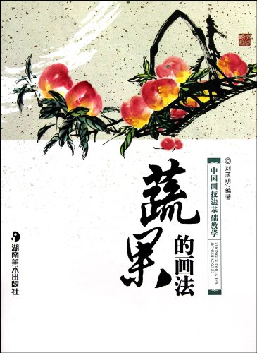 9787535639455: The Technique of Painting Vegetables and FruitsBasic Painting Methods of Chinese Painting (Chinese Edition)