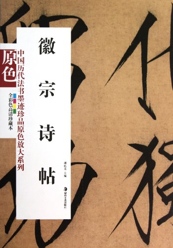 9787535639769: Poem Inscriptions of Huizong Emperor (Chinese Edition)