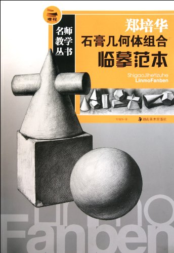 9787535640666: The Copybook of Gypsum Geometry Composition by Zheng Peihua (Chinese Edition)
