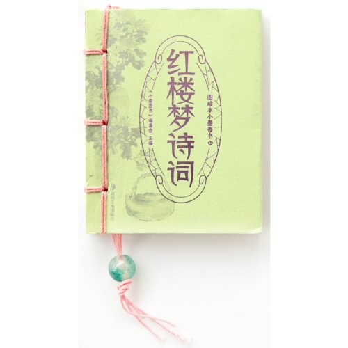 9787535641014: Tiny Handbook - Poems and Lyrics in A Dream in Red Mansions (Chinese Edition)