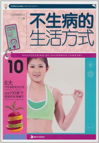 Genuine Large Print Books 9787535641540 China Life Classic : Do not get sick lifestyle(Chinese ...