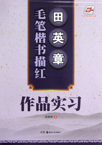 The Tian Ying Zhang the brush kaishu Miaohong: works internship(Chinese Edition): TIAN YING ZHANG