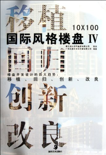The 10X100 international style listings IV(Chinese Edition): TANG YI