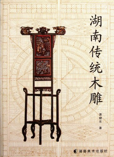 9787535647085: Hunan traditional wood carving (Chinese Edition)