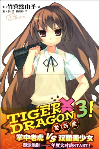 9787535647634: Tiger×Dragon- 3 (Chinese Edition)