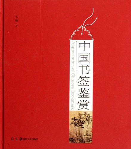9787535650061: Appreciation of Chinese Bookmark (Chinese Edition)