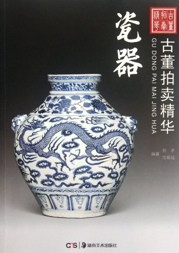 9787535651891: Highlights of Auctioned Chinese Antiques: Porcelain (Chinese Edition)