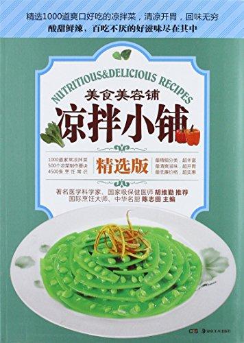 Genuine Boya Beauty Gourmet Shop: Mask Shop Gujing Hui compiled(Chinese Edition): GU JING HUI BIAN