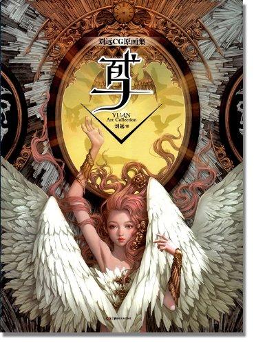 Iris - Yuan Liu CG original art: LIU YUAN