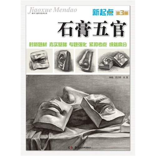 Teaching doorways Series Art Series: a new starting point Structure Still Life (4)(Chinese Edition)...