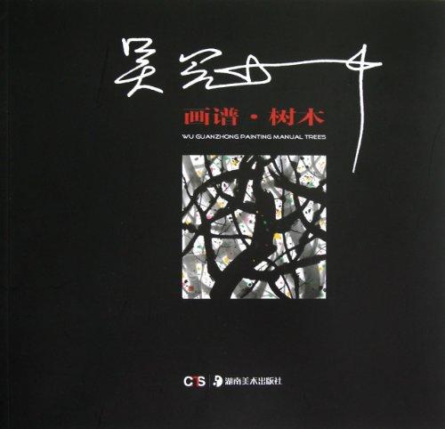 Wu Guanzhong Hua Pu: trees(Chinese Edition): WU GUAN ZHONG