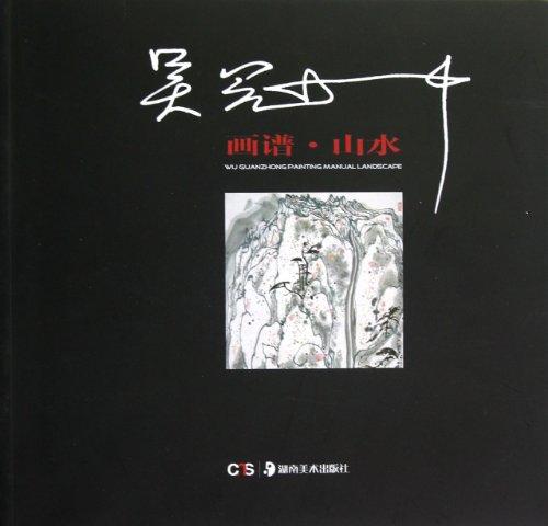 Hua Pu Wu Guanzhong: Landscape(Chinese Edition): WU GUAN ZHONG