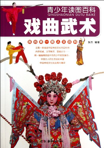 9787535659293: Traditional Chinese Opera and Martial Arts (Chinese Edition)