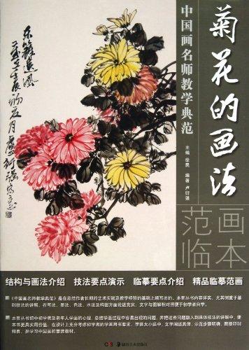 9787535660251: Chrysanthemum painting - Chinese painting teacher teaching model(Chinese Edition)