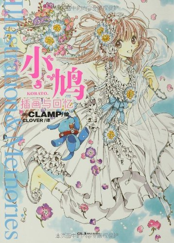 9787535661753: Clamp: Kobato Illustration & Memories * Artbook