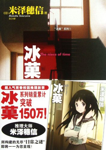 9787535662194: The Niece of Time (Chinese Edition)