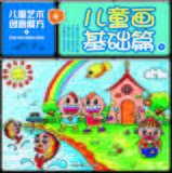 Children's Art Creative Cube Children under painting Basics(Chinese Edition): MAO YAO JUN . ...