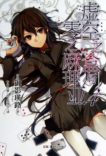 9787535662842: The Hollow Box and Maria of Zero (4) (Chinese Edition)