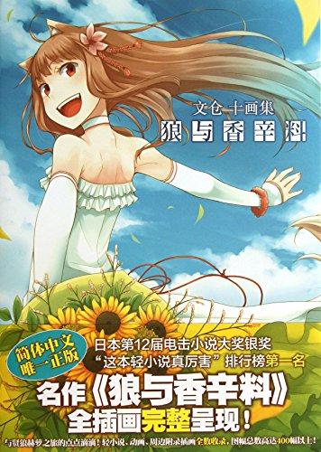 9787535666635: Ayakura Juu¡¯s Album: Merchant Meats Spicy Wolf