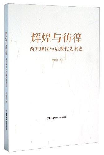 9787535668431: 辉煌与彷徨(西方现代与后现代艺术史)
