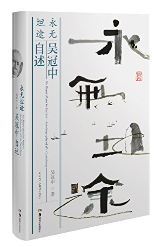 No Highway Forever (Chinese Edition): Wu Guanzhong