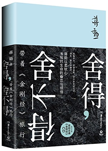 9787535673800: Willing to Give Up or Not (Chinese Edition)