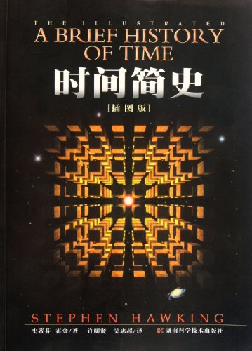 9787535732309: A Brief History of Time illustrated (Chinese Edition)