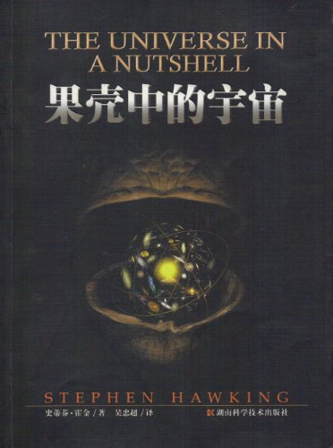 9787535733597: The Universe in a Nutshell (Chinese Edition)