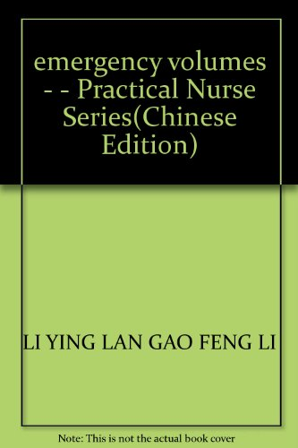 emergency volumes - - Practical Nurse Series(Chinese Edition): LI YING LAN GAO FENG LI