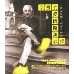 9787535742315: Dear Professor Einstein: the children a letter addressed to a great scientist (paperback)