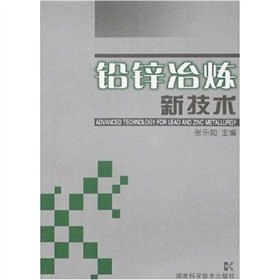 lead and zinc smelting technology(Chinese Edition): ZHANG LE RU