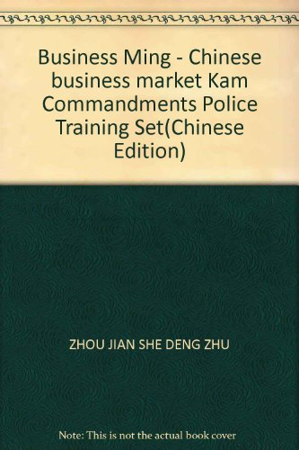 Business Ming - Chinese business market Kam Commandments Police Training Set(Chinese Edition): ZHOU...