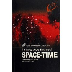 9787535745705: The Large Scale Structure of Space-Time