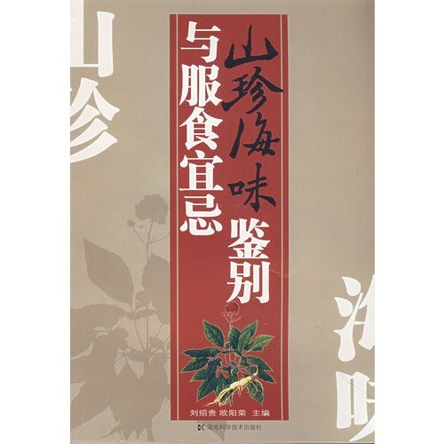 9787535751775: Delicacies identification and the taking of Hunan Science and Technology Press Taboo