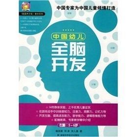 9787535753069: Chinese children whole brain development - (5-6 year