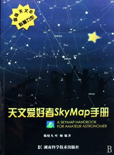 9787535755865: The SkyMap Manual of Astronomy Enthusiasts (Chinese Edition)