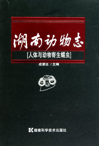 9787535760500: Fauna Hunan, Human and Animal Parasitic Worms (Chinese Edition)