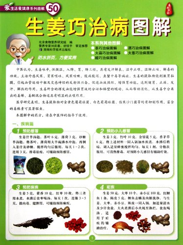 9787535763600: Disease Treatment by Ginger in Diagram-50 (Chinese Edition)