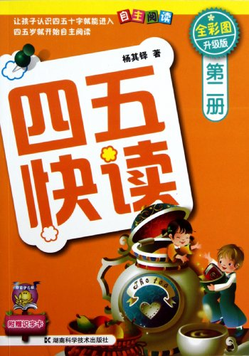 9787535764232: Character Reading Vol.2, Full Color, Updated Version (Chinese Edition)