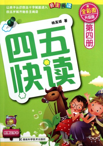 9787535764256: Best Time for Reading-Vol;4-Colored and Upgraded Edition (Chinese Edition)