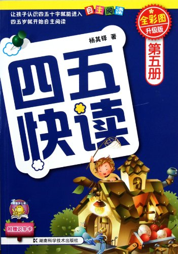 9787535764263: Character Reading Vol.5, Full Color, Updated Version (Chinese Edition)
