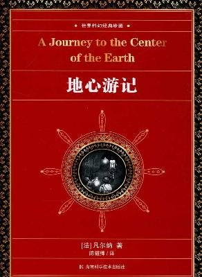 Geocentric Travels(Chinese Edition): FAN ER NA