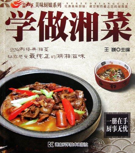 9787535767141: Hunan Cuisine (Chinese Edition)