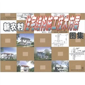 New rural building a well-off homes Series: Atlas of new rural residential structure construction ...